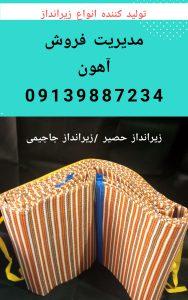 انواع حصیر اصفهان