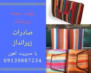 تولیدی زیرانداز حصیر در ایران